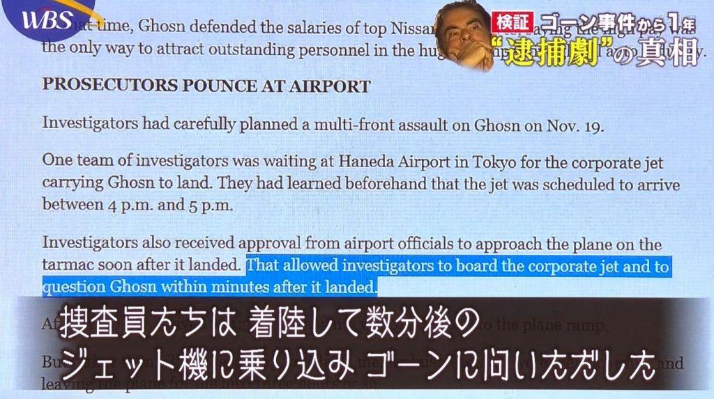Arrest-Ghosn-Asahi-article
